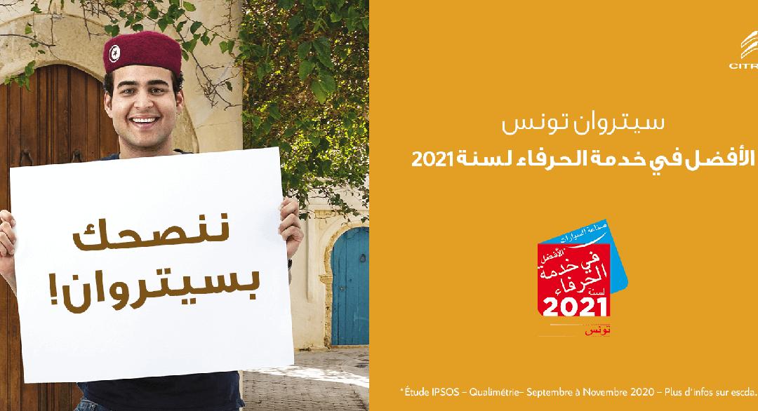 CITROËN TUNISIE «Elu Service Client de l'Année 2021»