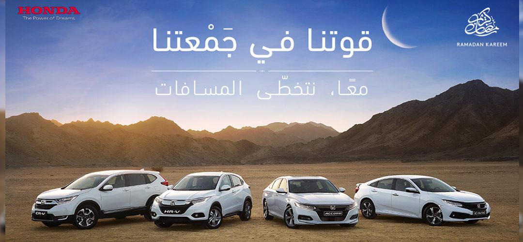 """Honda lancelacampagne pour ce mois Saint de Ramadan """"The Power of Us"""""""